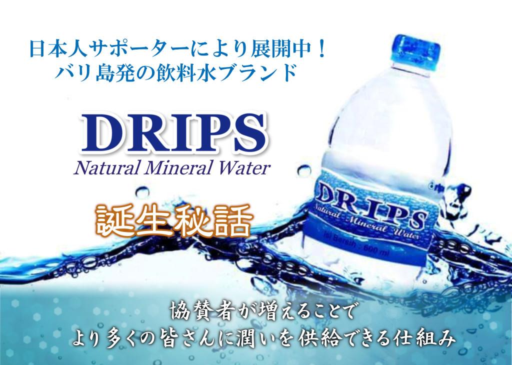 DRIPS表