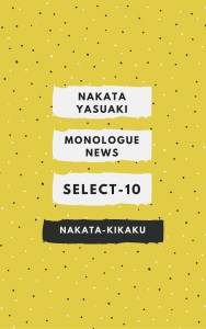 YasuakiNakata (3)